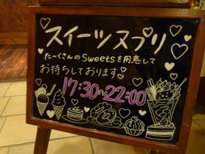 2012.12.17ラビスタご飯8