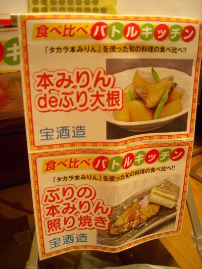 2012.12.21バトルキッチン3