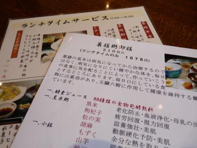 2012.12.26贅沢ランチ6
