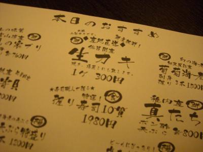 2013.1.4旬鮮かぐら2