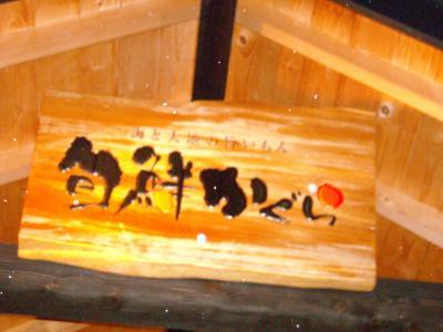 2013.1.4旬鮮かぐら