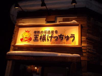 2013.1.15新年会
