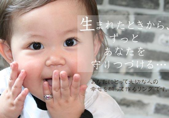 p-babyring-22.jpg
