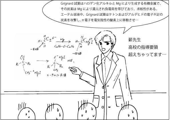 化学薪先生教室編