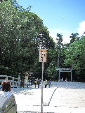 2012_0822伊勢へ0007