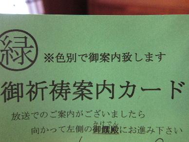 2012_0822伊勢へ0024