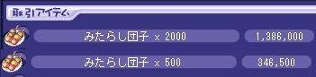 みたらし2500