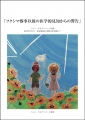 fukushimakarano-b.jpg