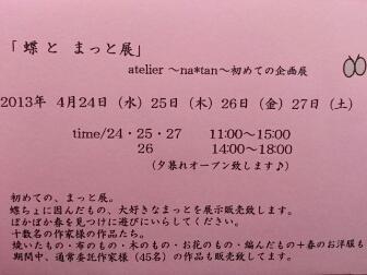 fc2_2013-04-16_17-02-42-236.jpg