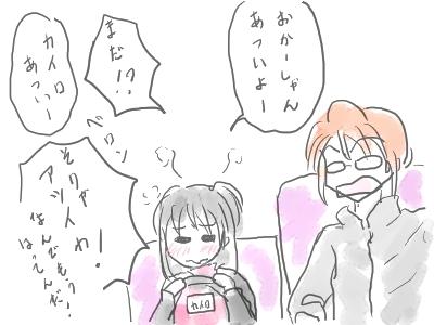 miokotabi1.jpg