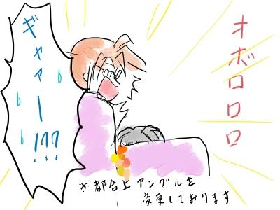 miokotabi3.jpg