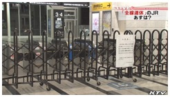 台風19号閉鎖