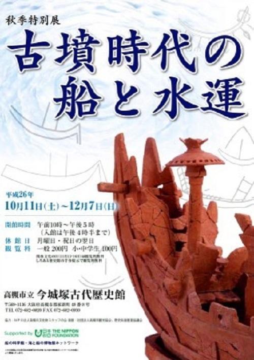 今城塚 イベント