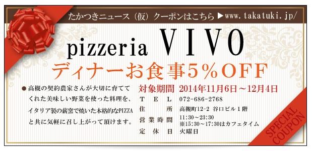 1106pizzeria VIVO様