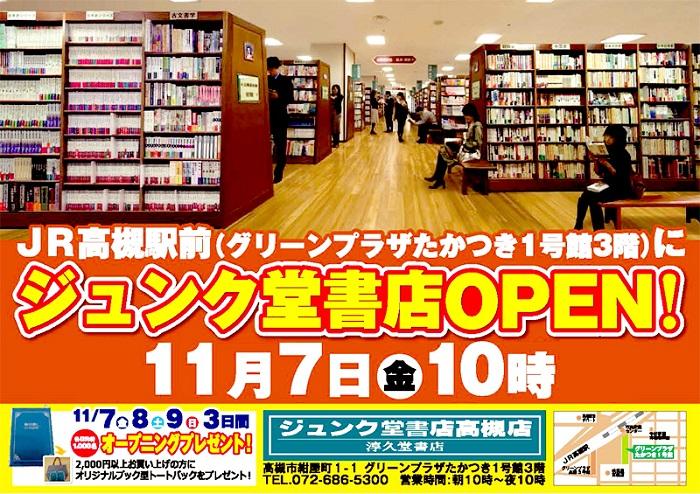 takatsuki_open_M.jpg