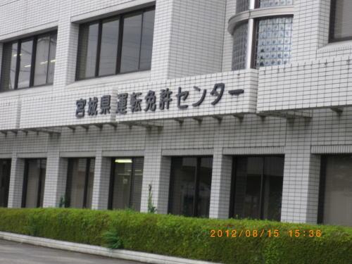 2012.8 免許再交付④