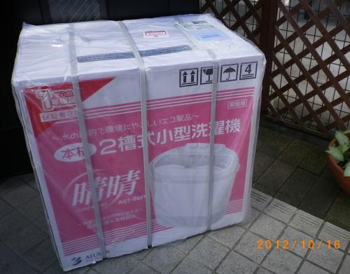 2012.10.洗濯機「晴晴」ちゃん