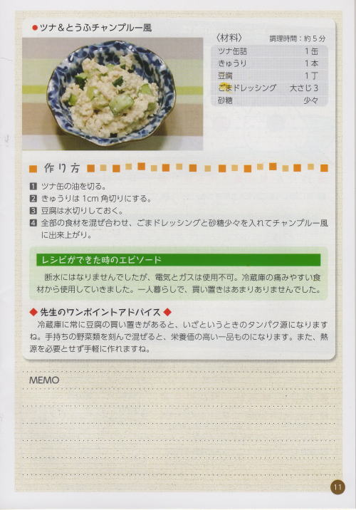 食の智恵袋184