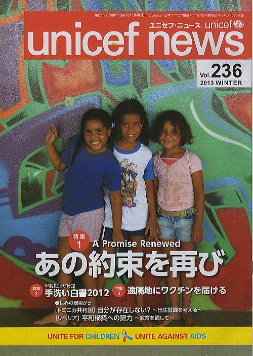 ユニセフニュース vol236249