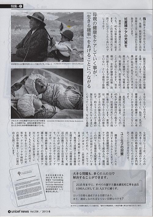 ユニセフニュース vol236259