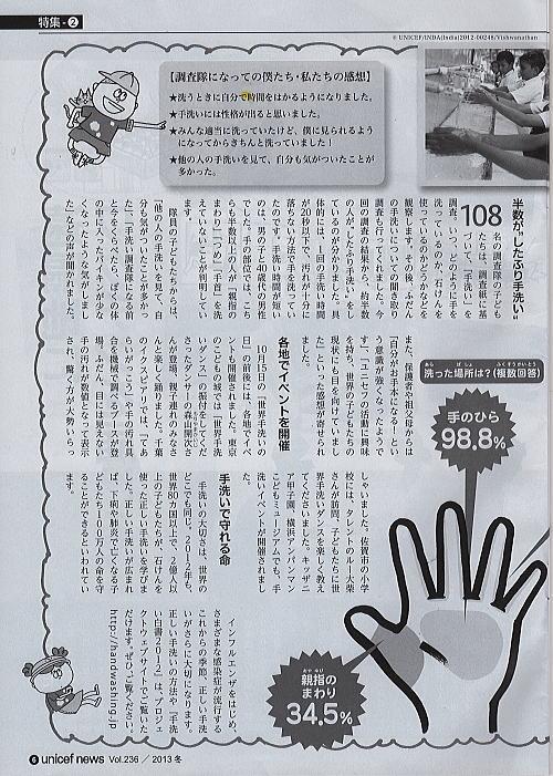ユニセフニュース vol236261