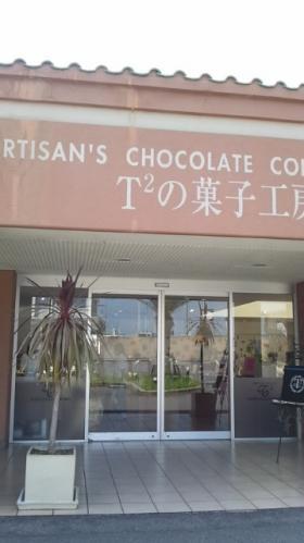 チョコレート工房 ティーズ