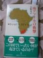 africasur_hirano_nikkei.jpg