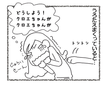 羊の国のラブラドール絵日記シニア!!「おかえり!クロエちゃん」2