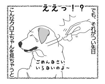 羊の国のラブラドール絵日記シニア!!「シニアの印籠」3