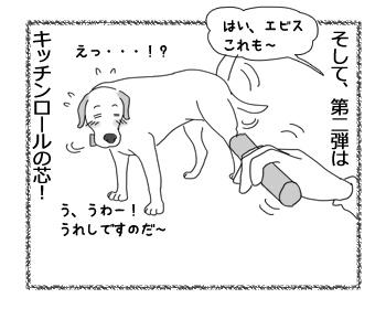 羊の国のラブラドール絵日記シニア!!「プレゼント攻撃」2