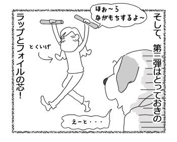 羊の国のラブラドール絵日記シニア!!「プレゼント攻撃」3