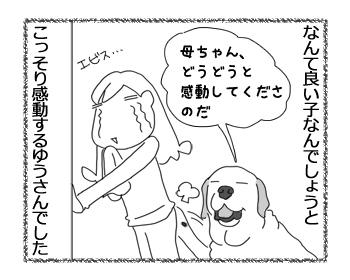 羊の国のラブラドール絵日記シニア!!「俺様の思いやり」4