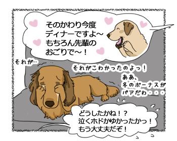 羊の国のラブラドール絵日記シニア!!「熱血OL物語~その6~」10