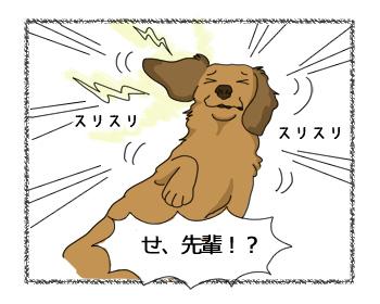 羊の国のラブラドール絵日記シニア!!「熱血OL物語~その6~」2