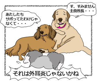羊の国のラブラドール絵日記シニア!!「熱血OL物語~その6~」6
