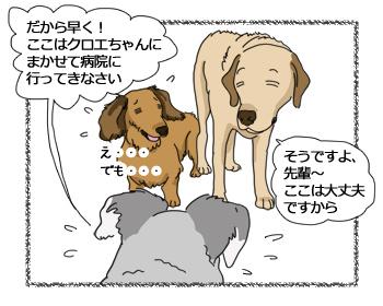 羊の国のラブラドール絵日記シニア!!「熱血OL物語~その6~」8