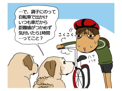 羊の国のラブラドール絵日記シニア!!「ダメ!無理しちゃ」1