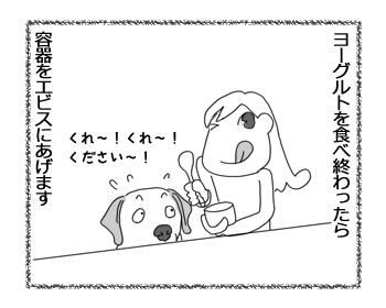 羊の国のラブラドール絵日記シニア!!「ヨーグルトの実力」1
