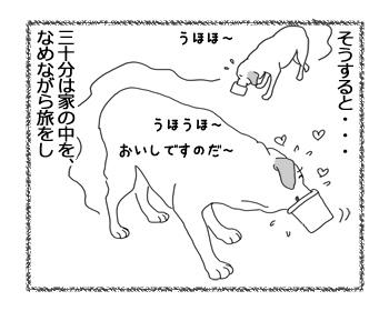 羊の国のラブラドール絵日記シニア!!「ヨーグルトの実力」2