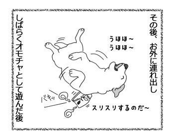 羊の国のラブラドール絵日記シニア!!「ヨーグルトの実力」3
