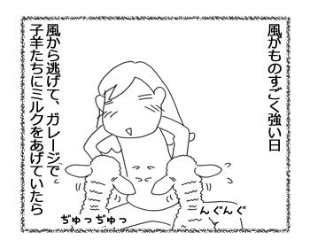 羊の国のラブラドール絵日記シニア!!「未知との遭遇」1
