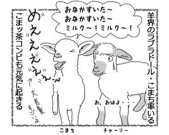 羊の国のラブラドール絵日記シニア!!「(朝)6時だよ!全員集合!」3