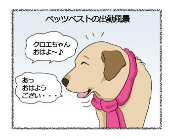 羊の国のラブラドール絵日記シニア!!「ペッツベスト熱血OL物語その5」1