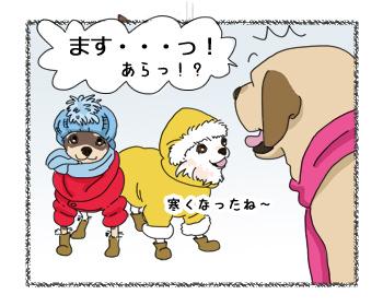 羊の国のラブラドール絵日記シニア!!「ペッツベスト熱血OL物語その5」2