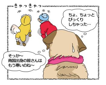 羊の国のラブラドール絵日記シニア!!「ペッツベスト熱血OL物語その5」3
