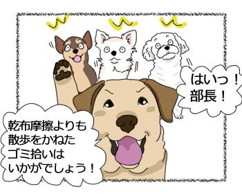 羊の国のラブラドール絵日記シニア!!「ペッツベスト熱血OL物語その5」6