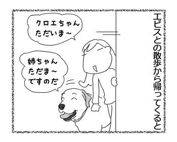 羊の国のラブラドール絵日記シニア!!「どうした!?クロエちゃん!」1
