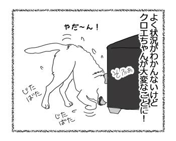 羊の国のラブラドール絵日記シニア!!「どうした!?クロエちゃん!」2