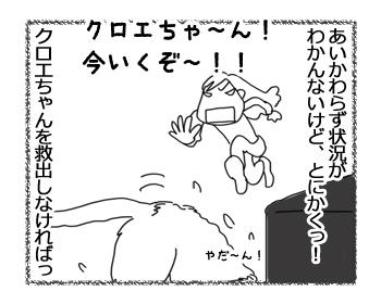 羊の国のラブラドール絵日記シニア!!「どうした!?クロエちゃん!」3