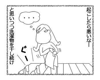 羊の国のラブラドール絵日記シニア!!「勝手にチャレンジ」3